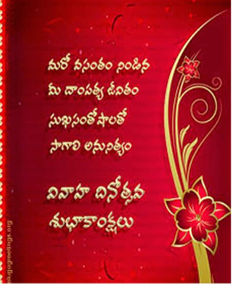 wedding card quotes in telugu marriage day greetings in telugu free legendary quotes