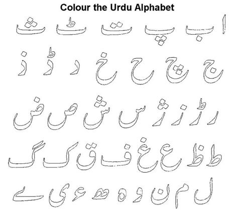Urdu Alphabet Coloring Pages | 9 best urdu worksheet urdu alfaz jor tor images on