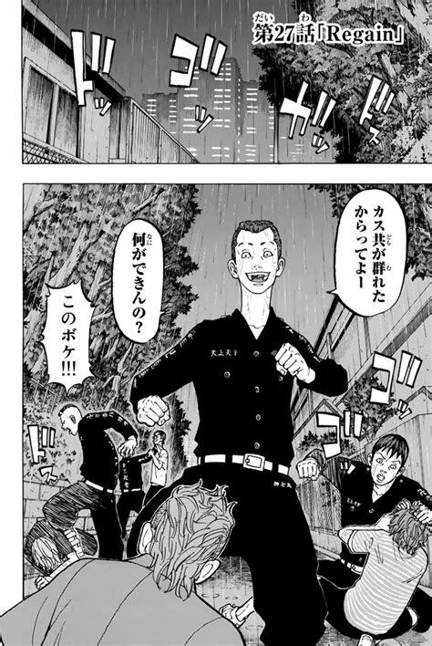 Chapter 27   Tokyo Revengers Wiki   Fandom