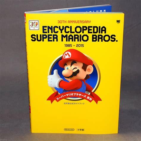 super mario world wikipedia the free encyclopedia super mario bros 30th anniversary encyclopedia is coming