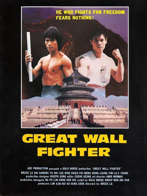 ninja film german ninja over the great wall german lobby card full movie