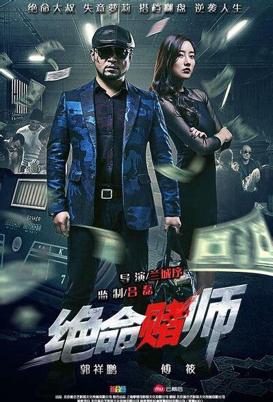 film mandarin gambler gambling master 2016 china film cast chinese movie