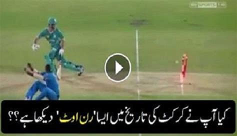 khamby pat lo luckiest run out in the history of cricket watch video
