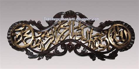 Rekal Ukir Jati Allah Muhammad Ukuran 18 Cm kerajinan kayu jati kaligrafi assalamualaikum kayu jati