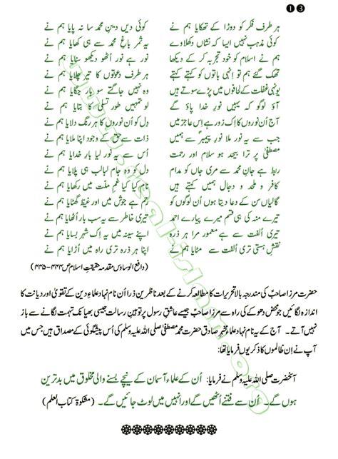 hazrat muhammad saw ki zindagi urdu hazrat muhammad saw ki zindagi urdu pdf