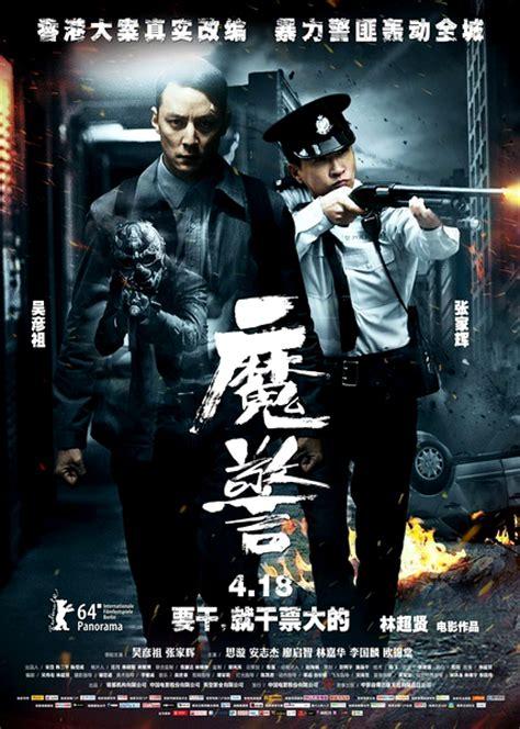 film china action 2014 cityonfire com asian film reviews movie news chinese