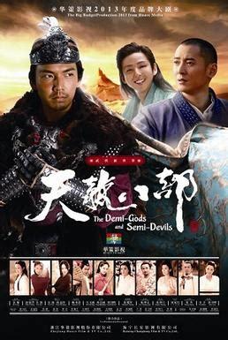 film serial semi the demi gods and semi devils 2013 tv series wikipedia
