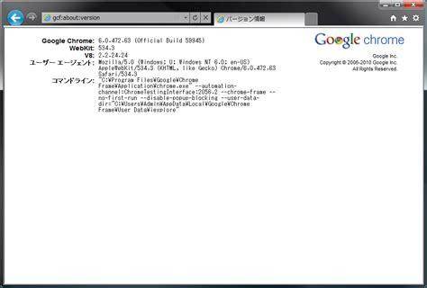 download mp3 from google chrome google chrome frame for chrome t 233 l 233 charger en ligne