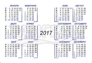 Godišnji Kalendar 2018 джобни календари за 2016г танграм печатница рекламна
