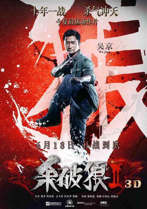 film terbaru wu jing m a a c u s release for killzone 2 aka spl 2 starring