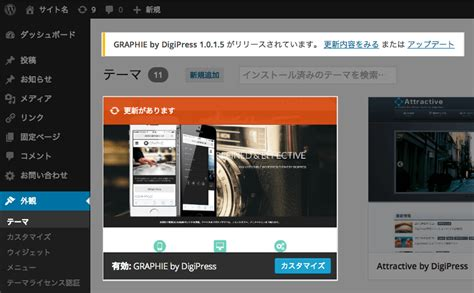 enfold theme update manually バージョンアップ 手動インストール手順 wordpressテーマ digipress