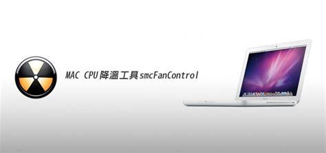 smc fan control mac mac mac風扇調控程式smcfancontrol有效降低cpu溫度 梅問題 教學網