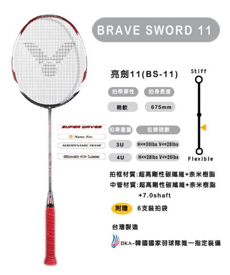 Raket Badminton Victor Brave Sword 11r 100 Original Merk Victor hypernano x990 jetspeed 12f brave sword 11r badmintoncentral