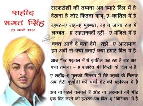 rajguru biography in english bhagat singh poetry i love