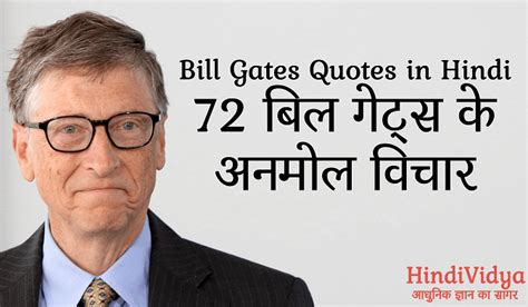 bill gates biography video in hindi thought of the day in hindi आज क अनम ल व च र hindi vidya