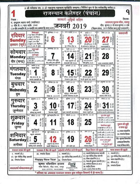 calendar rajasthan qualads