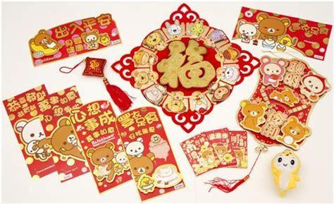 Chinese New Year Giveaways - pin by lioni gr on rilakkuma pinterest