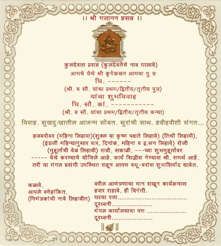 wedding card quotes in marathi wedding invitation wording wedding invitation wording in marathi