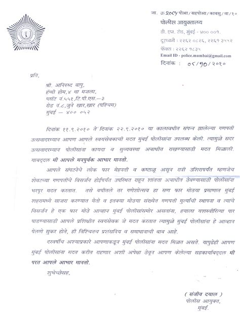 appreciation letter in marathi appreciation letter from dept addressed to param