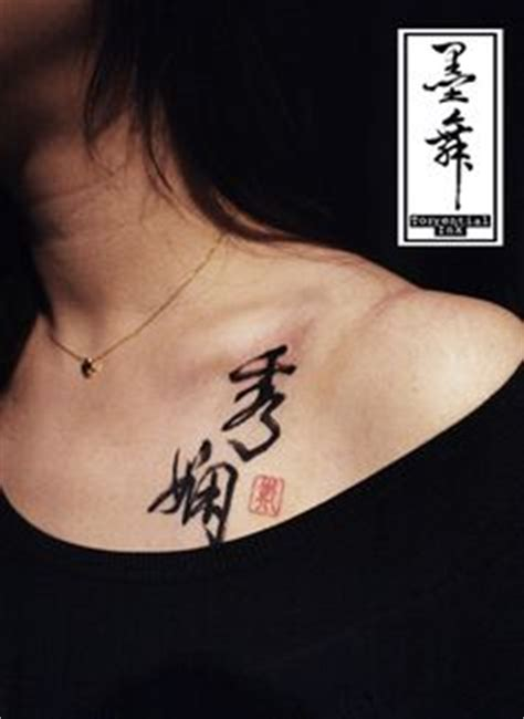 tattoo lettering thin chinese calligraphy brush tattoo and calligraphy on pinterest