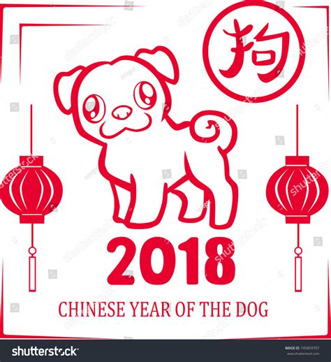 new year 2018 year of the crafts 2018 new year year stock vector 745859707