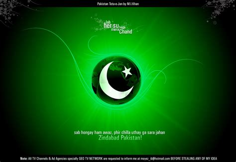 latest pakistan independence day greeting pictures