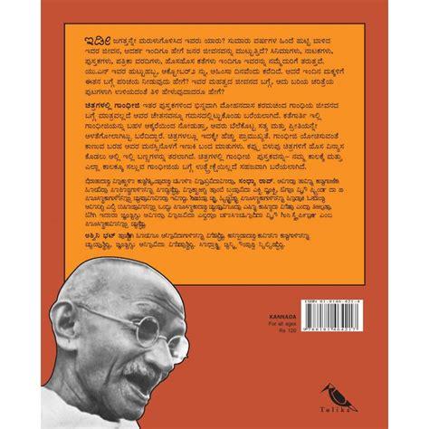 Gandhiji Biography In Kannada | picture gandhi