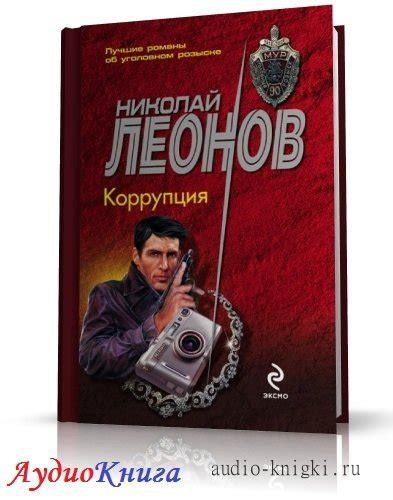 николай леонов о сыщике гурове книги