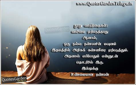 touching photos in tamil heart touching quotes in tamil quotes garden telugu