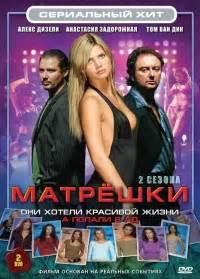 serial 8745 matreshki 2 season 2 matroesjka s