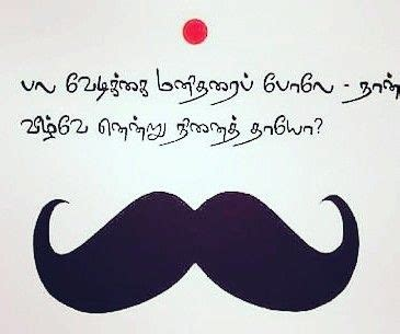 Tirupur Kumaran Essay In Tamil Language by 7 Best Bharathiyar Images On Quote India And Inspire Quotes