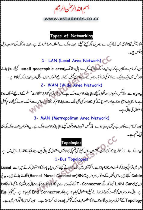 html tutorial urdu pdf computer networking course in urdu imexpert free downloads