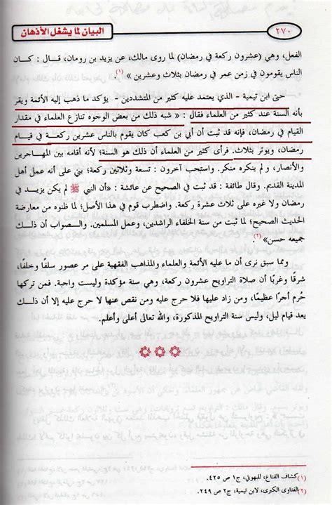 Kesahihan Dalil Shalat Tarawih 20 Rakaat kesesatan kitab shalat tarawih bersama rasulullah nashiruddin albany kenapa saya keluar dari