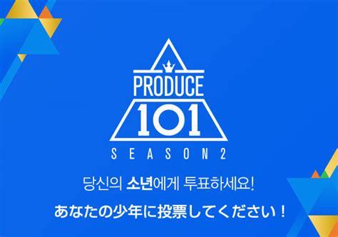 dramafire produce 101 season 2 プロデュース101 シーズン2 男性版 メンバー101人すべて紹介 韓国情報サイト コネルweb
