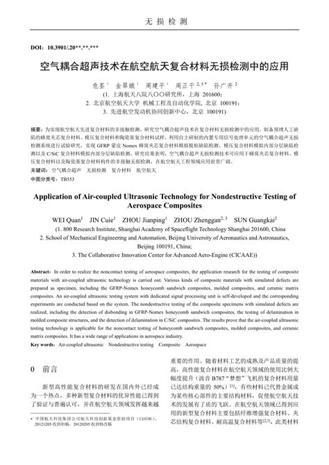 (PDF) Application of Air-coupled Ultrasonic Technology for