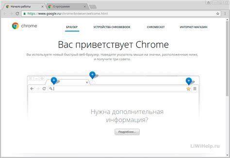 chrome linux chrome в linux процесс установки браузера