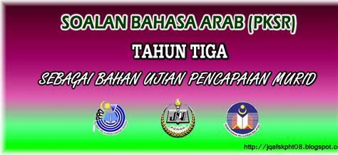Ibadah Haji Nabi Gudang Ilmu R549 j qaf sk parit haji taib soalan pksr bahasa arab tahun 3