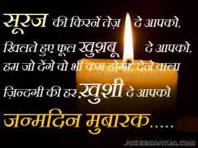 Birthday shayari image hindi search results calendar 2015