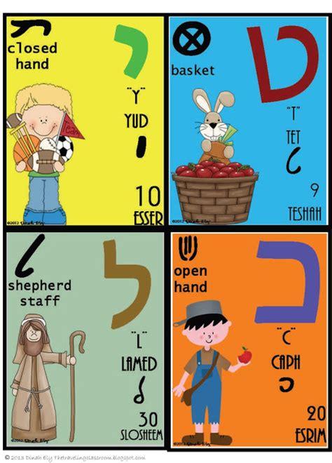 printable hebrew alphabet flash cards weavings a sling of hebrew letters hebrew alphabet