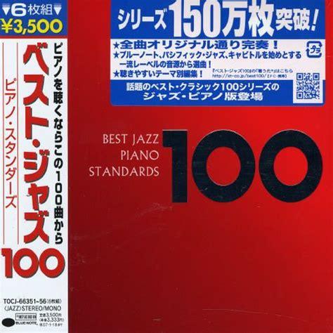 best jazz piano best jazz 100 piano standards various artists
