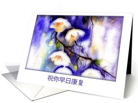 Get Well Soon in Chinese, Watercolor Painting, White