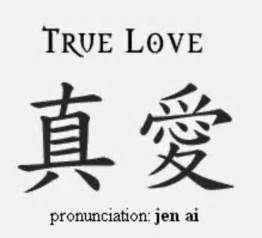 true love chinese symbols tattoo design real photo