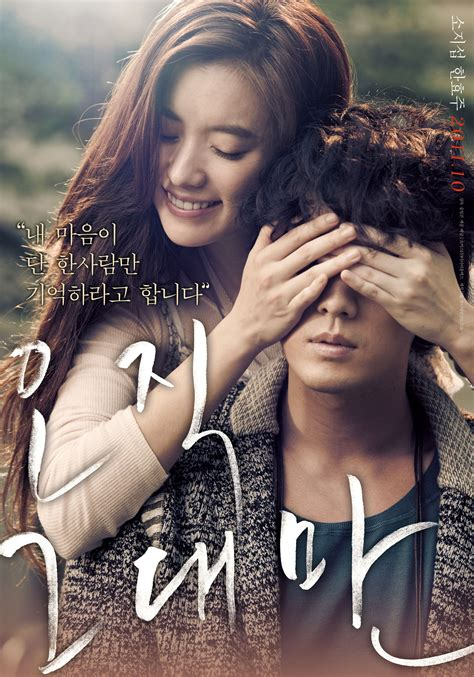 film drama korea only you always korean movie 2011 오직 그대만 hancinema the