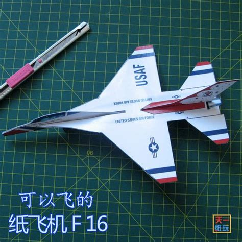 Origami F16 - 3d paper model free shipping f16 fighter paper