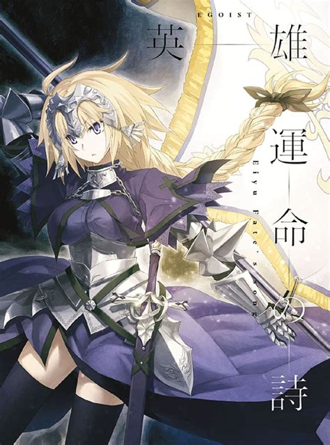 Kaset Dvd Anime Fate Apocrypha egoist s single quot eiyu unmei no uta quot featured in anime quot fate apocrypha quot up for preorder