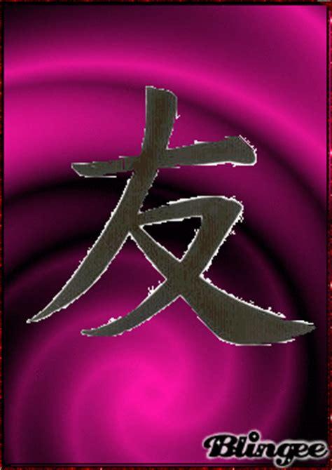 imagenes de simbolos amistad simbolo de la amistad en chino fotograf 237 a 120965760