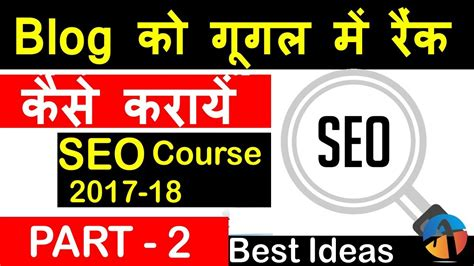 blogger tutorial for beginners in hindi blogger blogspot seo tutorial in hindi urdu 2017 18 part