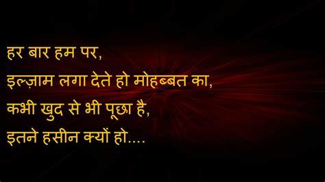 top hindi joke shayari dosti  english love romantic