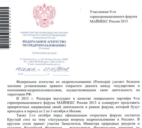 Invitation Letter For Table Meeting Table Meeting With The Federal Agency For Subsoil Use Rosnedra Minex Russia 2013