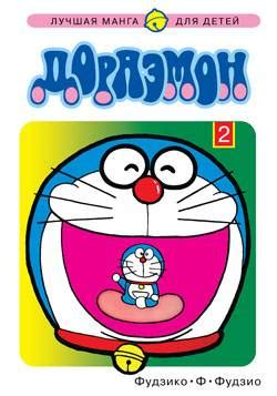 doraemon clock themes doraemon volume comic vine